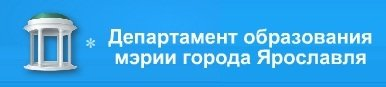 ДО мэрии г.Ярославля